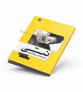 کتاب آموزش استفاده از قوری نتی