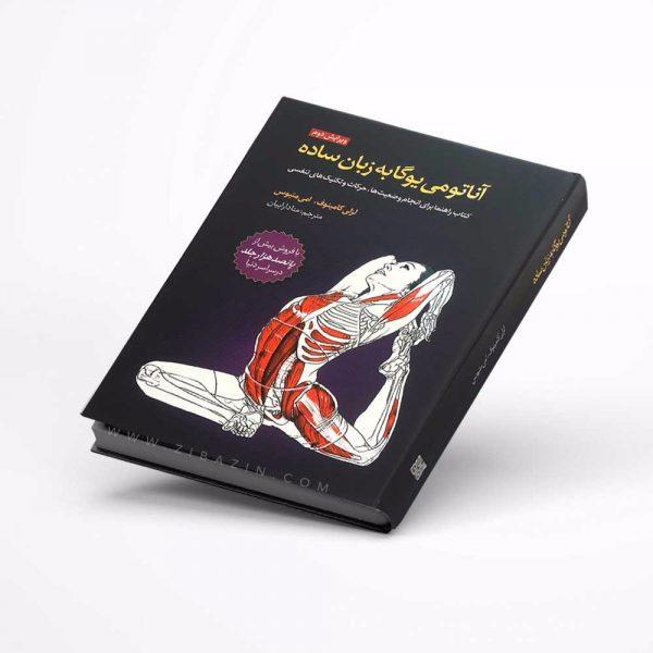 کتاب آناتومی یوگا به زبان ساده
