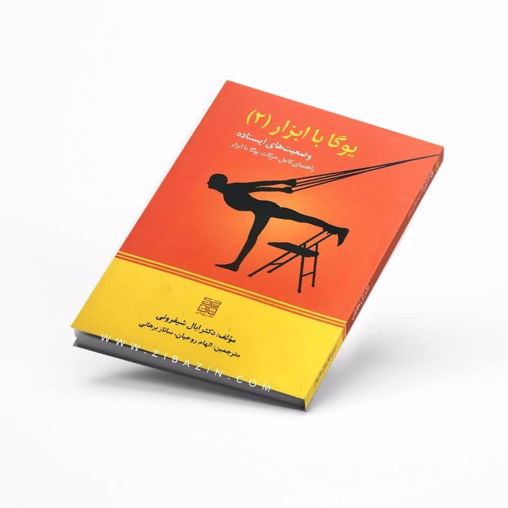 کتاب یوگا با ابزار (2)