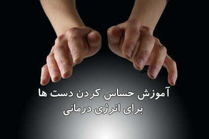 آموزش حساس کردن دستها برای انرژی درمانی